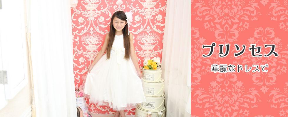プリンセス 華麗なドレスで