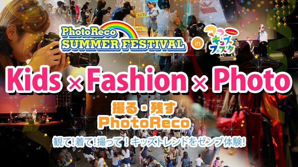 「キッズ撮影フェスティバル」のPhotoReco SUMMER FESTIVAL
